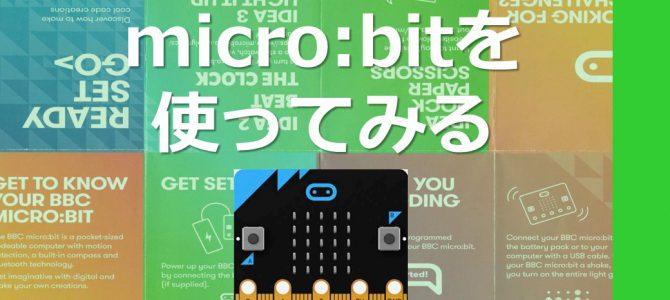 micro:bitを使ってみる 37 〜スマホでロボットを操作