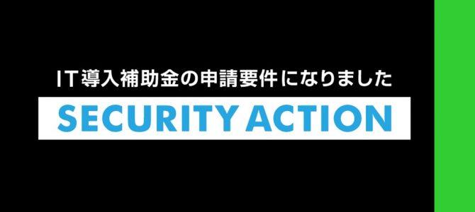 セキュリティアクションの宣言手順