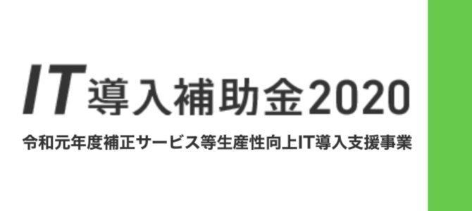 「IT導入補助金2020」の支援事業者として登録されました